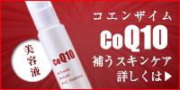 補うスキンケア【パワーモイストQ10エッセンス】オフィシャル通販サイト