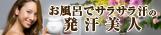 道端アンジェリカ★ヨガデトックス