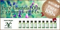 アロマの香りに癒されて|サロン品質のピュアエッセンシャルオイル(精油)