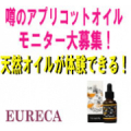 【EURECAモニプラ初登場!】天然オイルモニターキャンペーン!/モニター・サンプル企画