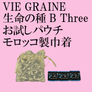 EURECA株式会社の取り扱い商品「VIE GRAINE 生命の種 B Three お試しパウチセット」の画像