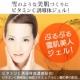 イベント「納豆エキス・ヒアルロン酸配合「ビタミンC誘導体ジェル」で雪肌美人!!」の画像