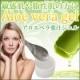 イベント「「アロエベラ葉汁ジェル」敏感肌や脂性肌の方必見♪モニター募集!」の画像