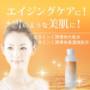 ビタミンC誘導体化粧水 100ml