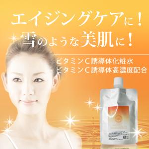 ビタミンC誘導体化粧水 100ml  詰め替え用