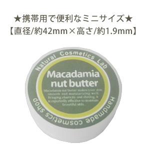 マカデミアナッツバター(マカダミアナッツバター) 固形