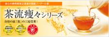 株式会社荒畑園の取り扱い商品「国産プーアール茶・茶流痩々」の画像