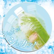 株式会社荒畑園の取り扱い商品「望銀印ペットボトル用」の画像