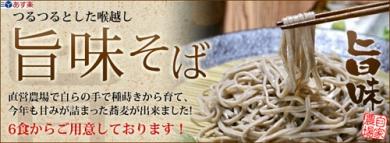 北海道直営農場産そば粉使用 旨味そば