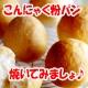 イベント「こんにゃく粉を使って、パンを焼いてみませんか?」の画像