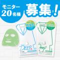 DEEP MASK EX 2種(ディープマスクEX)のブログorインスタ投稿モニター20名様募集!/モニター・サンプル企画