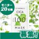 イベント「☆シカ成分配合のフェイスマスク☆CICA100マスクのブログorインスタ投稿モニター20名様募集!」の画像