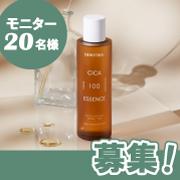 CICAエッセンスのブログorインスタ投稿モニター20名様募集!
