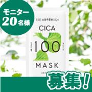 CICA100マスクのブログorインスタ投稿モニター20名様募集!