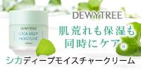 【CICA ディープモイスチャークリーム】商品詳細ページ