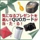 イベント「【ベネッセの食材宅配】☆こんなプレゼントがあったら注文してみたい!第3弾☆」の画像
