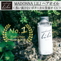 【MADONNA LILI】ヘアオイルのインスタ投稿モニター20名様募集!/モニター・サンプル企画