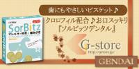 『Gストア』現代製薬直販ペット用品通販サイト