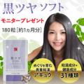 和漢メディカの白髪サプリ「黒ツヤソフト」モニター10名様募集!/モニター・サンプル企画