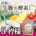 和漢専門店が本気で作った「生麹×酵素スムージー」モニター5名様募集!/モニター・サンプル企画