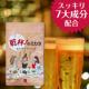 イベント「和漢専門店のサプリ「乾杯のミカタ」モニター募集★明日を楽しむあなたのミカタ★」の画像