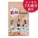 和漢専門店のサプリ「乾杯のミカタ」モニター募集★明日を楽しむあなたのミカタ★