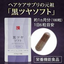 株式会社健康ビジネスインフォの取り扱い商品「飲むだけ簡単! 白髪サプリ「黒ツヤソフト」約1ヵ月分 和漢アキョウ&美容成分配合」の画像
