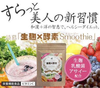 和漢専門店の生麹×酵素スムージー