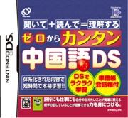 ゼロからカンタン中国語DS アマゾン ジャパンで購入