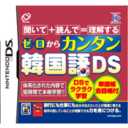 ゼロからカンタン韓国語DS 楽天ブックスで購入