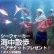 イベント「海中散歩シーウォーカーペアチケットプレゼント(13000円相当)」の画像