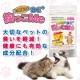 愛犬・愛猫ちゃんのニオイを軽減!『抱っこMe DE+』本品モニター5名様募集!/モニター・サンプル企画