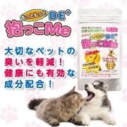愛犬・愛猫ちゃんのニオイを軽減!『抱っこMe DE+』本品モニター5名様募集!