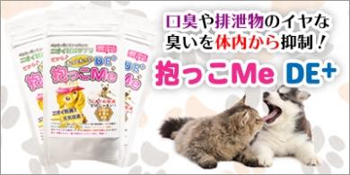 愛犬・愛猫ちゃんのニオイを軽減!『抱っこMe DE+』(250mg×90粒)