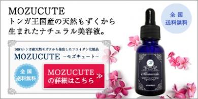 トンガ王国産フコイダン限定配合の美容液『MOZUCUTE』