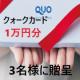 新婚活パーティーアプリの体験談をSNS発信してクォークカード1万円分をゲットしましょう!/モニター・サンプル企画