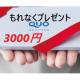 イベント「新開発アプリに体験参加してアンケートに回答された女性全員に3,000円分のクォークカードプレゼント!」の画像