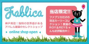 神戸栄町にあるセレクトショップFablicaの通販ショッピングサイト