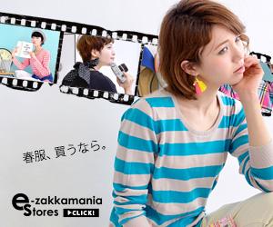 神戸発!テンション高めの女子を作るファッション通販「イーザッカマニアストアーズ」