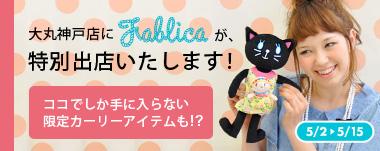 大丸神戸店にファブリカが特別出展!限定カーリーコレクションも販売♪