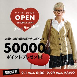 オープン記念イベント☆最大5万ポイントプレゼント!