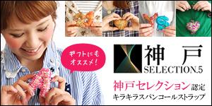 神戸セレクション認定!ファブリカで大人気のキラキラスパンコールストラップ