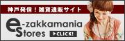 神戸最新のオシャレ発信基地!ウエア・アクセサリー・雑貨通販サイト