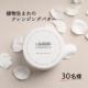 【新商品】クレンジングバター☆バターのようにとろける質感と白花の美容成分配合/モニター・サンプル企画