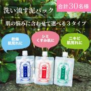 【日焼けケアに】洗い流す泥パック・お肌の悩みで選べる3タイプ【顔塗り投稿募集中!】