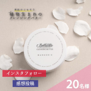 「【フォロー&投稿】クレンジングバター☆バターのようにとろける質感と白花美容成分【新商品】」の画像、株式会社フォーエスのモニター・サンプル企画