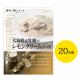イベント「【第2回】「広島県産牡蠣のレモンクリームソース」インスタ投稿モニター20名様大募集!」の画像