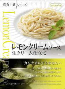 株式会社nakatoの取り扱い商品「nakato麻布十番シリーズ レモンクリームソース生クリーム仕立て」の画像