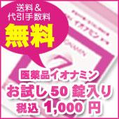 イオナミンお試し50錠1000円送料無料!