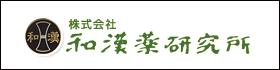 株式会社 和漢薬研究所